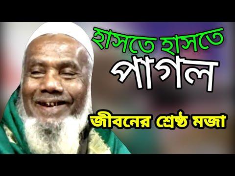 মজার ওয়াজ বদরুল আলম চন্ডিপুরী | Maulana Bodrul Alom Chondipuri