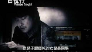 movie trailer - 白夜行 White Night