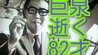 巨泉逝く82才両国江戸の粋独歩人11PMはっぱふみふみ