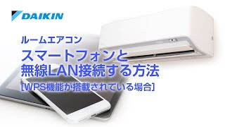 スマホとエアコンを無線LAN接続 WPS搭載