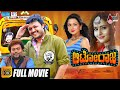 Download Video Autoraja | Kannada New Movies Full HD | Ganesh, Bhama | Arjun Janya