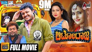 Autoraja   Kannada New Movies Full HD   Ganesh, Bhama   Arjun Janya