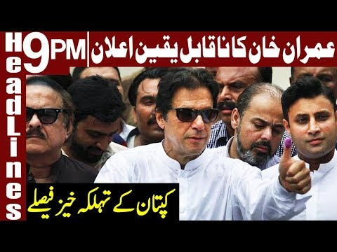PM Imran Khan chairs Federal Cabinet meeting   Headlines & Bulletin 9 PM    6 Feb 2019   Express