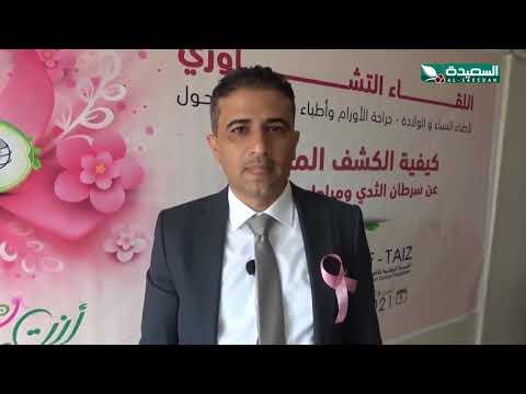 المؤسسة الوطنية لمكافحة السرطان بتعز تقيم لقاء تشاوري للاطباء