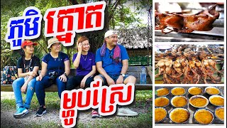 preview picture of video 'ភូមិត្នោត Phum Tnout Village Resort'