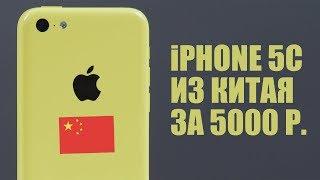 Купили на Ali iPhone 5C за 5000р. - Aliexpress костного мозга