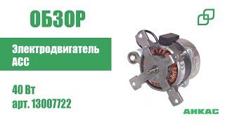 Электродвигатель ACC 40 Вт арт. 13007722