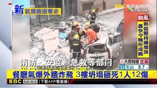 最新》餐廳氣爆外牆炸飛 3樓坍塌砸死1人12傷