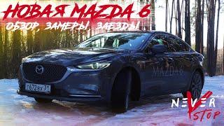 ЧЕСТНЫЙ ОБЗОР новой MAZDA 6 2.5 turbo, ЗАМЕРЫ, ЗАЕЗДЫ ПРОТИВ AUDI QUATTRO