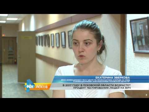 Новости Псков 06.12.2016 # В 2017 году в Псковской области возрастет процент тестирования на ВИЧ