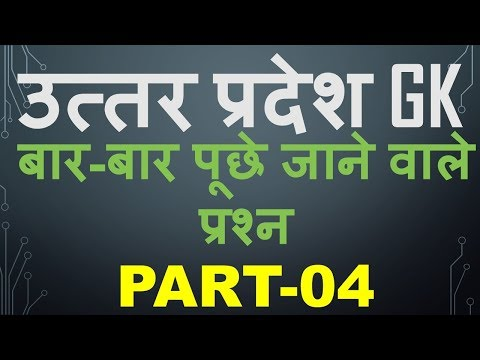 Download Uttar pradesh gk - 4 || up general knowledge in hindi ||  up gk question answer in hindi Mp4 HD Video and MP3