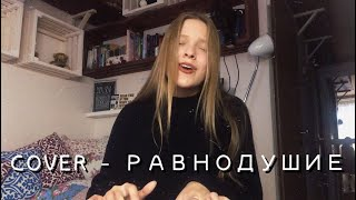 COVER - равнодушие - Мальбек feat. Сюзанна