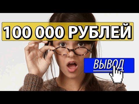 Реальный заработок в интернете Живая очередь #WEBSTER  Получено 160 000 рублей