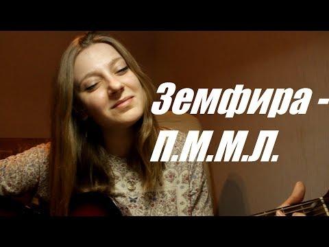 Земфира – Прости меня, моя любовь (cover by Liza Eliseeva)