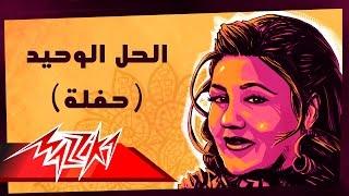 اغاني حصرية El Hal El Waheed - Mayada El Hennawy الحل الوحيد تسجيل حفلة - ميادة الحناوي تحميل MP3