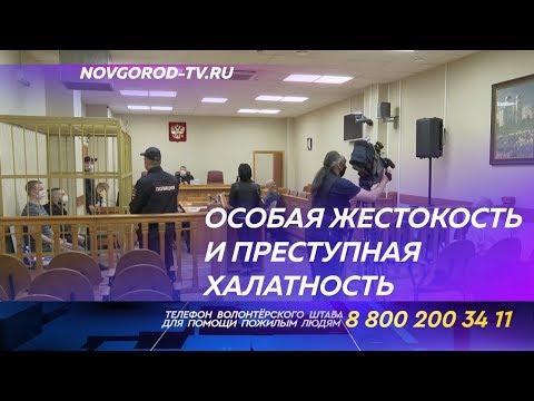 Начался судебный процесс в отношении новгородцев, обвиняемых в похищении и убийстве подростка