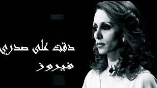 اغاني حصرية فيروزيات, (صوت نقي أستديو) فيروز │ دقت على صدري Fairuz HD تحميل MP3