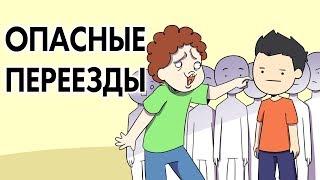 Опасные Переезды ● Русский Дубляж