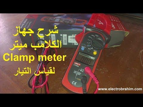 UNI-T u202A Digital Clamp multimeter