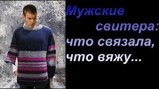 Мужские свитера. Что связала, что вяжу. Вязание спицами с Аленой Никифоровой.