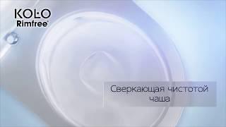 Унитаз подвесной Kolo Nova Pro Rimfree прямоугольный видео