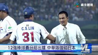 2/14 12強棒球賽分組出爐 中華隊強碰日本