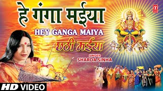 Hey Ganga Maiya By Sharda Sinha Bhojpuri Chhath Songs [Full HD Song] Chhathi Maiya - Download this Video in MP3, M4A, WEBM, MP4, 3GP
