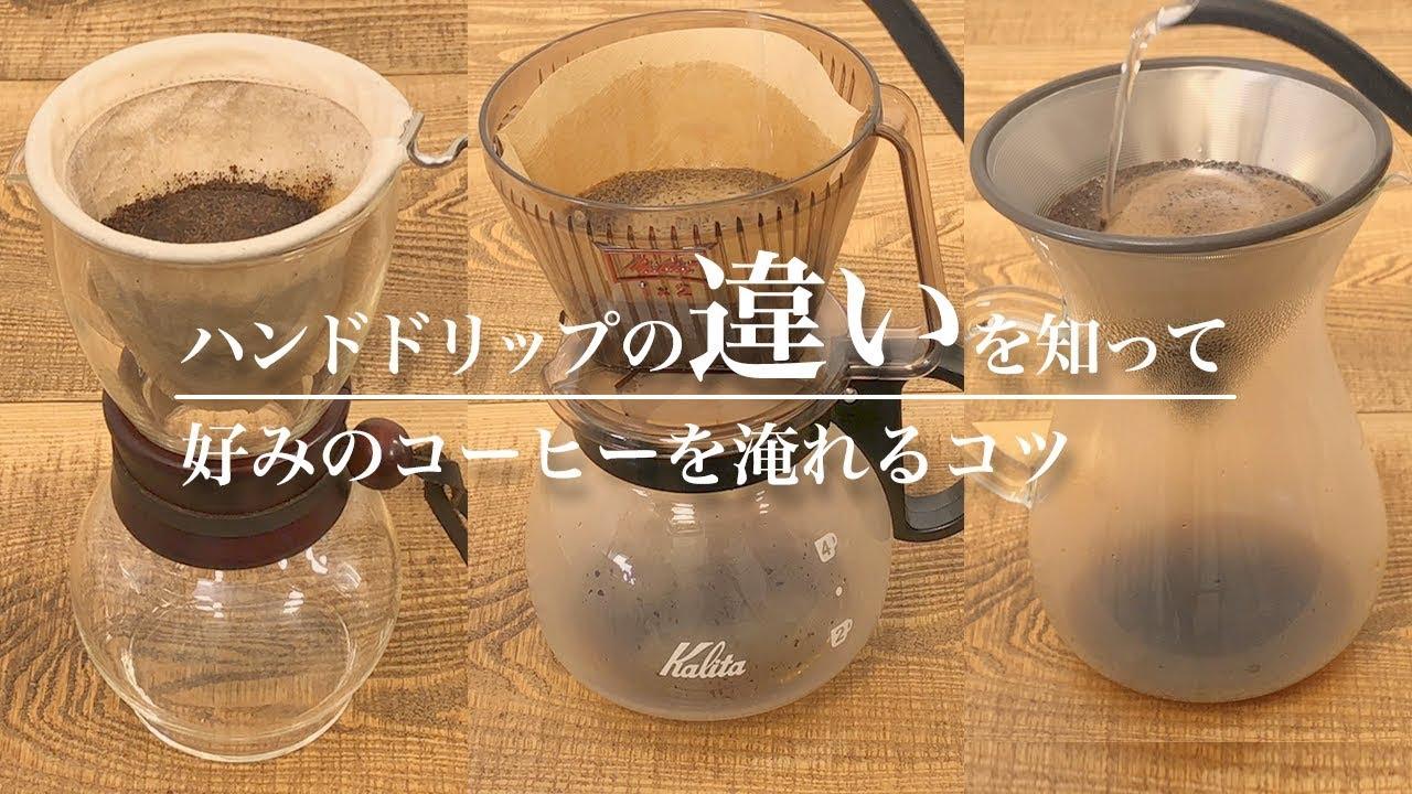 プロが教える!ハンドドリップの違いを知って好みのコーヒーを淹れるコツ