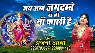 Jai Ambey Jagdambey Yhi Maa Kali !! Mata Rani Special Bhajan