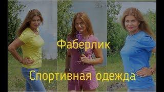 ФАБЕРЛИК СПОРТИВНАЯ  ОДЕЖДА 3-я  часть