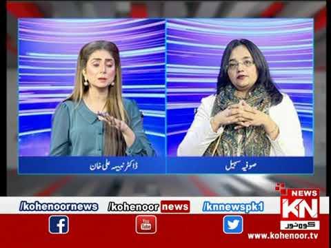 Kohenoor@9 With Dr Nabiha Ali Khan 16 February 2021 | Kohenoor News Pakistan