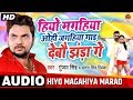 #GunjanSingh का सुपरहिट मगही धमाका (2019) - Hiyo Magahiya Ohi Jagahiya Gaad Debu Jhanda Ge - New