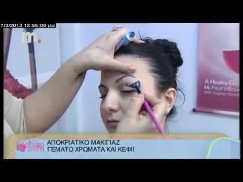 Ιδέες για αποκριάτικο μακιγιάζ