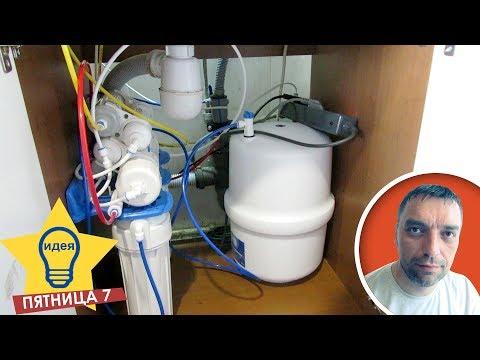 ✅ Фильтры для воды: установка осмоса (обратный осмос) / Полезные советы
