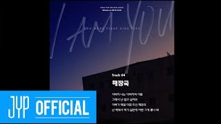 "Stray Kids 〈I am YOU〉 Inst. Lyric Card 4 ""해장국(Hero's Soup)"""