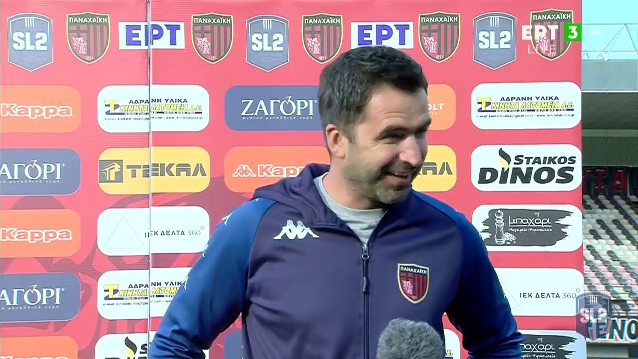 Super League 2 | Οι δηλώσεις του προπονητή της Παναχαϊκής, Χρ. Παρασκευόπουλου | 28/02/2021 | ΕΡΤ