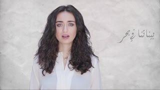 بيناتنا في بحر، فايا يونان Baynatna fi Bahr [Lyric Video] Faia تحميل MP3