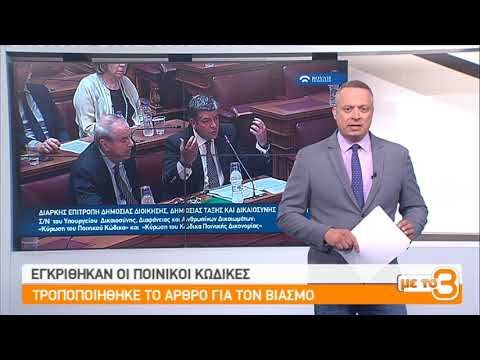 Τίτλοι Ειδήσεων ΕΡΤ3 18.00 | 06/06/2019 | ΕΡΤ