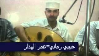 اغاني حصرية حبيبي رماني - عمر الهدار تحميل MP3