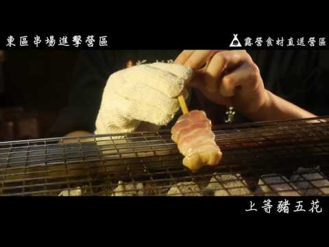 烤肉18 招 :上等五花肉 : 東區串場進擊營區