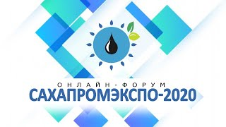 Онлайн-форум «СахаПромЭкспо-2020»