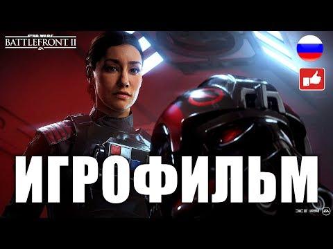 ИГРОФИЛЬМ Star Wars Battlefront 2 (все катсцены, русские субтитры) PC прохождение без комментариев