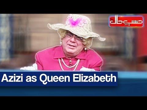 Hasb e Haal 18 August 2018 | Azizi as Queen Elizabeth | حسب حال | Dunya News
