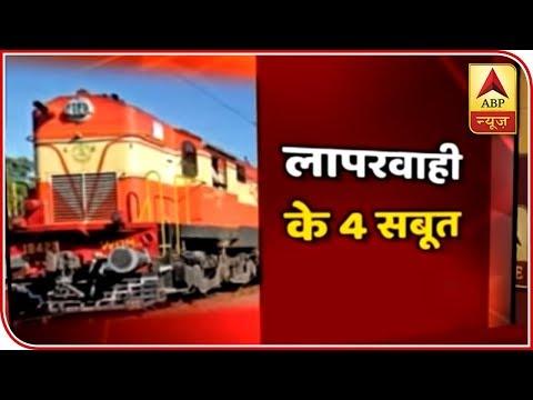 Major Highlights Of Amritsar Train Accident | ABP News