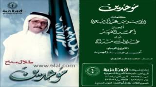 طلال مداح / موحدين / البوم موحدين رقم 56 تحميل MP3
