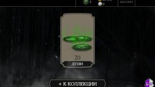ВЗЛОМ MORTAL KOMBAT X С ПОМОЩЬЮ GG(GAME GUARDIAN)