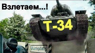 Т-34. Держитесь, Хлопцы! Взлетаем!))
