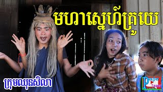 កំប្លែងខ្លី រឿងមហាស្នេហ៍គ្រូយេ ពីសណ្ដែកដីកញ្ចប់កូកេ Koh kae ,New funny video 2020 from Paje team