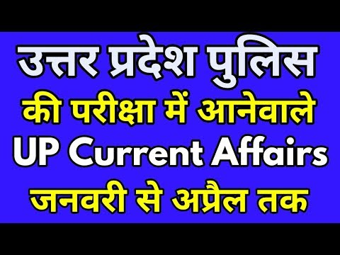 very important GK Questions for up police exams | up current affairs objective Questions - GS Tricks