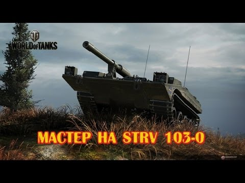 Мастер на Strv 103 0 Master Strv 103 0